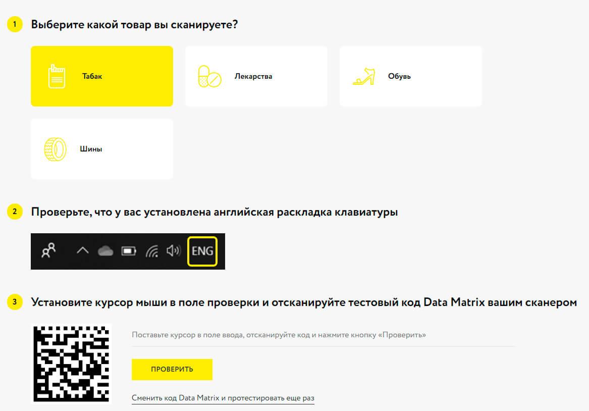 Проверить сигареты на подлинность по сканеру онлайн купить сигареты в интернет магазине с доставкой по россии почтой